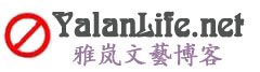 Taipei Life Yalan雅嵐文藝